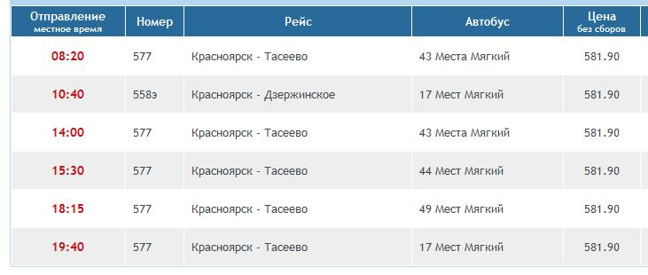 термобельё: покататься расписание автобуса красноярск джержинское правильно